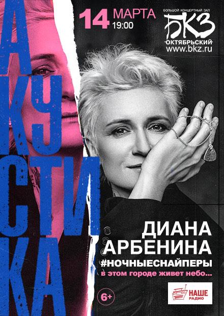 "Диана Арбенина и ""Ночные Снайперы"". Акустика"