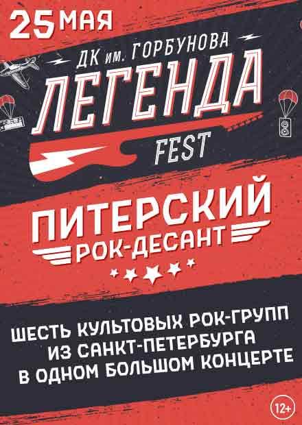 """Фестиваль """"Питерский десант"""""""