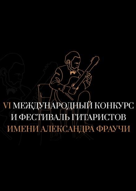 Открытие VI Международного фестиваля гитаристов им. А. Фраучи
