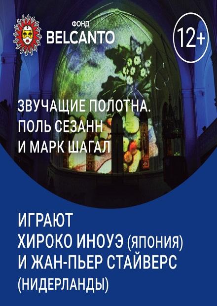Поль Сезанн и Марк Шагал. Времена года и другие шедевры