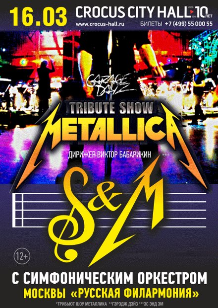 Metallica S&M Tribute Show с оркестром