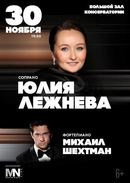 Юлия Лежнева (сопрано), Михаил Шехтман (фортепиано)
