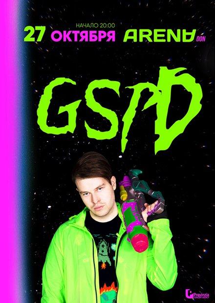 GSPD (Ростов-на-Дону)