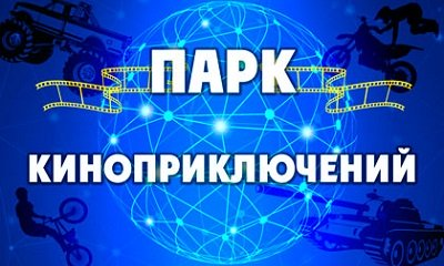 "Парк киноприключений ""Мастер Панин"""