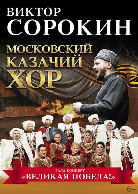 Виктор Сорокин и Московский казачий хор