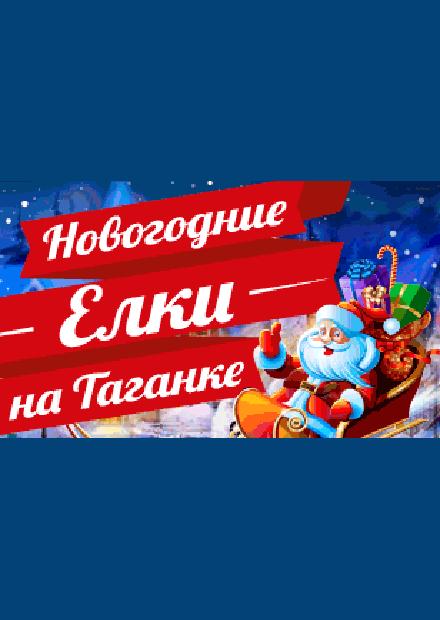 Елка. Иван-Царевич, серый волк и другие
