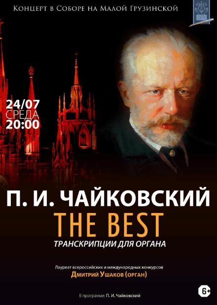 П.И. Чайковский. The Best