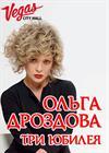 """Ольга Дроздова. """"Три юбилея"""""""