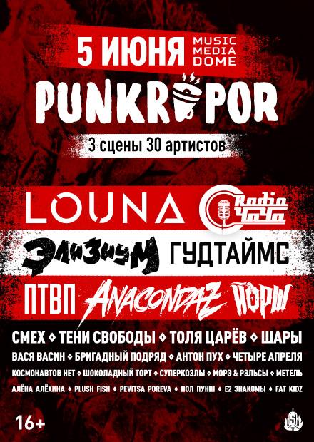PunkRupor 2021: LOUNA, Anacondaz, Элизиум, Radio Чача и другие