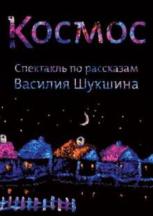"""Елка """"Назад в СССР"""" и спектакль """"Космос"""""""