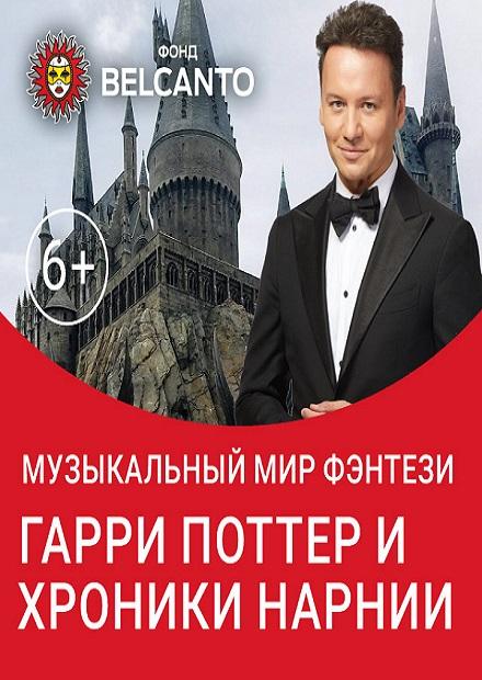 Гарри Поттер и Хроники Нарнии