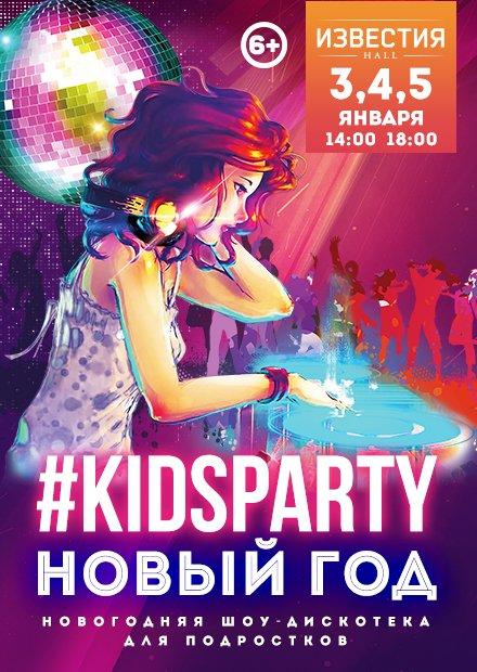 #KidsParty Новый год. Дискотека для подростков. Талон на подарок