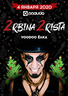 "2RBINA 2RISTA. ""Voodoo елка"""