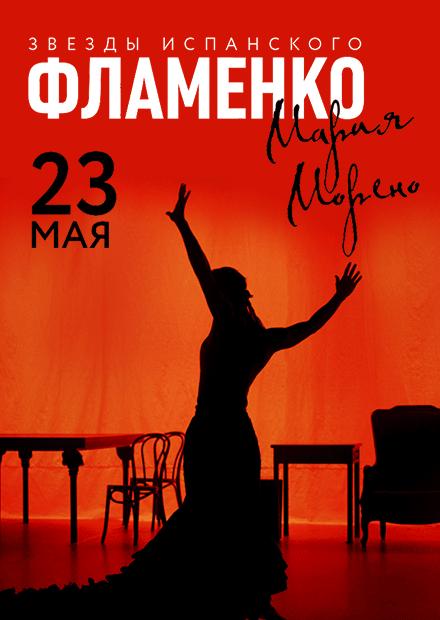 Звезды испанского фламенко. Мария Морено