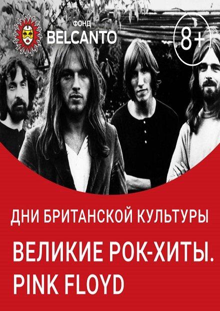 Великие рок-хиты. Pink Floyd