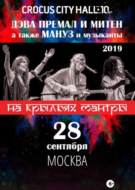 Концерт Дэвы Премал и Митена