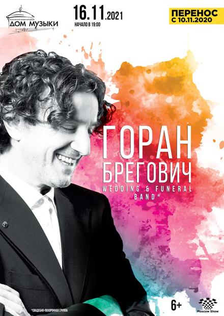 Goran Bregovic. Wedding and Funeral Band