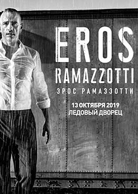 Eros Ramazzotti (Эрос Рамаззотти), СПб