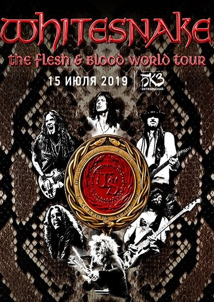 Whitesnake (Санкт-Петербург)