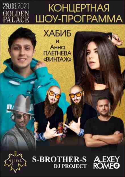 Хабиб, группа «Винтаж», DJ Ромео, DJ Лист, DJ S-Brother-S