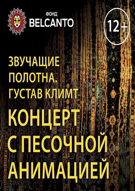 Густав Климт. Концерт с песочной анимацией
