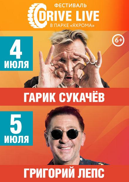 Автофестиваль DRIVE LIVE. Григорий Лепс и Гарик Сукачев