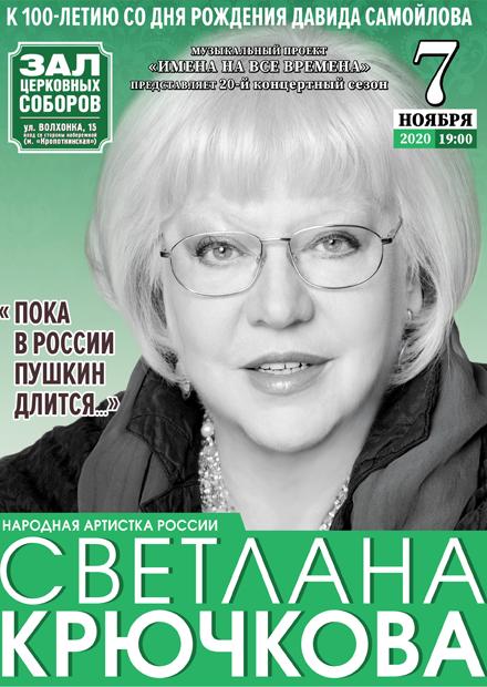 """Светлана Крючкова. """"Пока в России Пушкин длится..."""""""