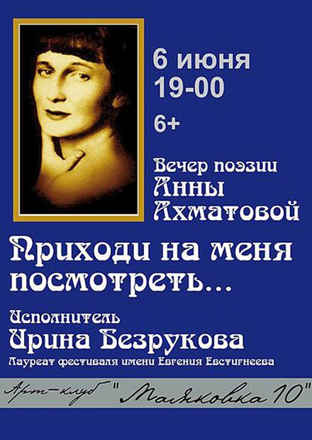 Вечер поэзии Анны Ахматовой