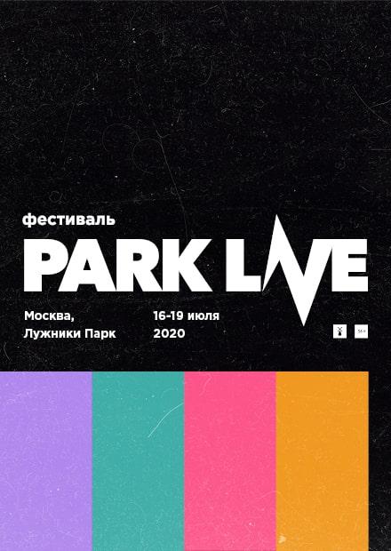 PARK LIVE 2020. Абонемент 16-19 июля. Лужники