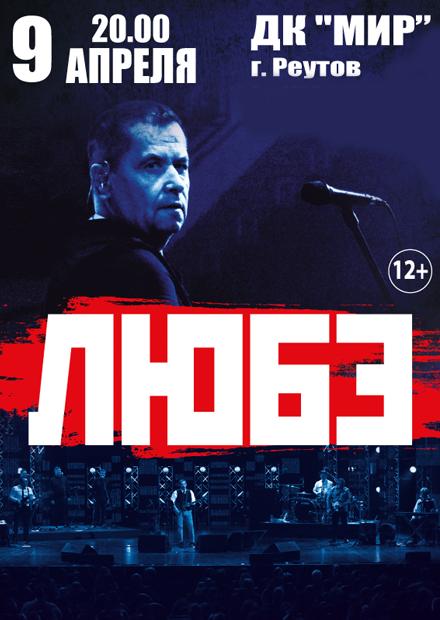 концерт любэ в одинцово 21 апреля билеты