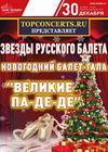 Звезды русского балета. Великие па-де-де