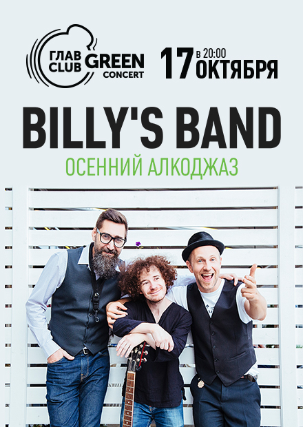 Billy's Band. Осенний алкоджаз