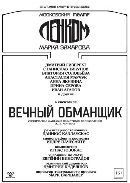 """Ложь во спасение (замена на спектакль """"Вечный обманщик"""")"""