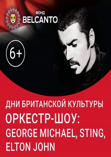 Оркестр-шоу: George Michael, Sting, Elton John