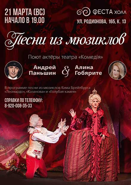 Андрей Паньшин и Алина Гобярите. Песни из мюзиклов