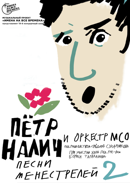 Петр Налич и оркестр