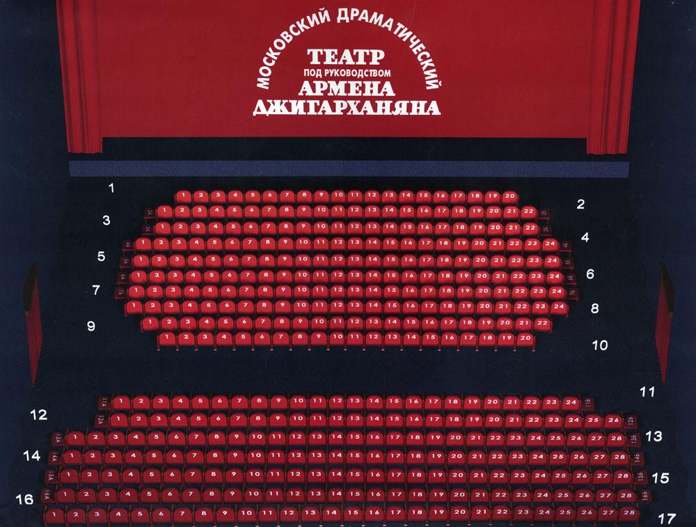 Схема зала Театр Армена Джигарханяна