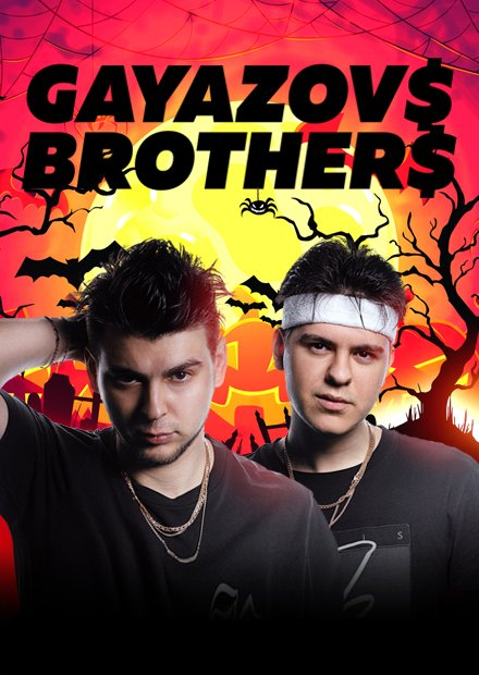 Gayazovs Brothers. Halloween Party