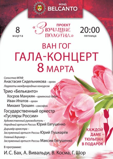 Ван Гог. Гала-концерт «8 Марта»