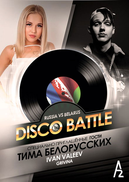 Disco Battle (Санкт-Петербург)