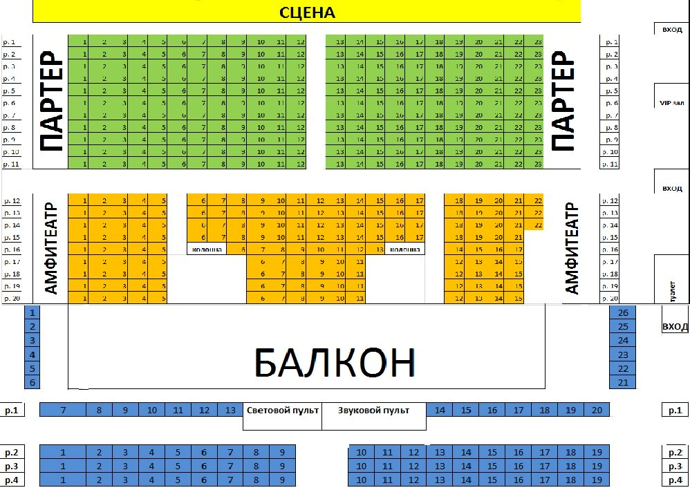 """Схема зала КЗ """"Александровский"""""""