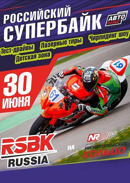 Российский супербайк