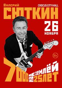 """Валерий Сюткин. """"25 лет, 7000 над землей"""""""