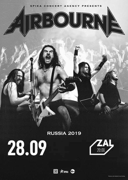 Airbourne (Санкт-Петербург)