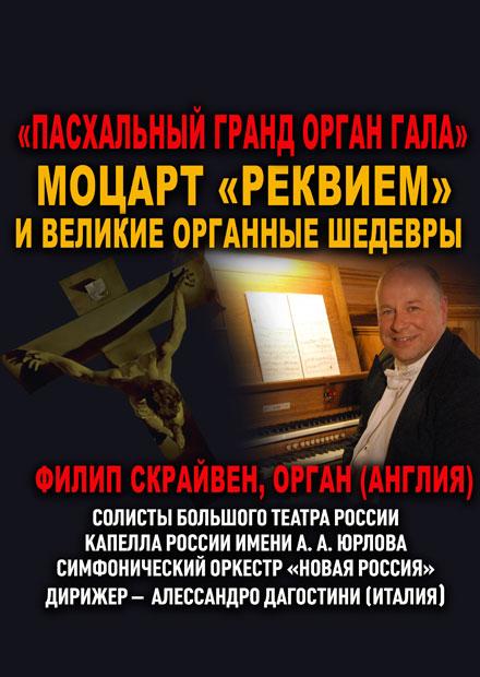 """Пасхальный гранд-орган гала. """"Реквием"""" Моцарта и великие органные шедевры"""