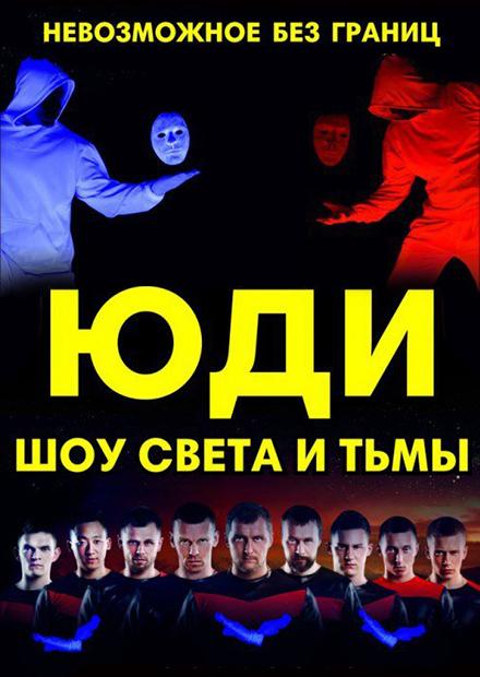ЮДИ. Шоу «Света и Тьмы»