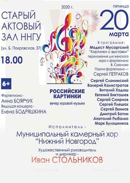 Камерный хор «Нижний Новгород». Российские картинки