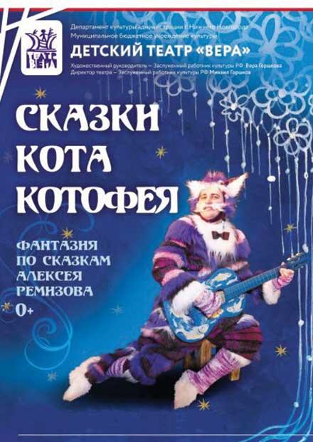 Сказки кота Котофея