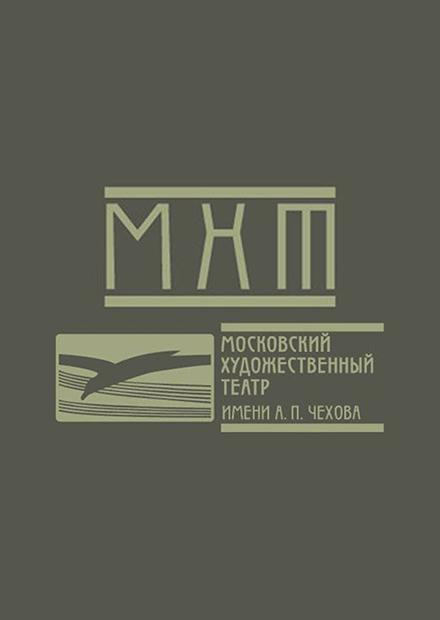 Мхатовские пятницы. Сергей Сосновский