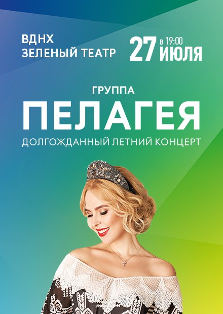 Пелагея. Долгожданный летний концерт